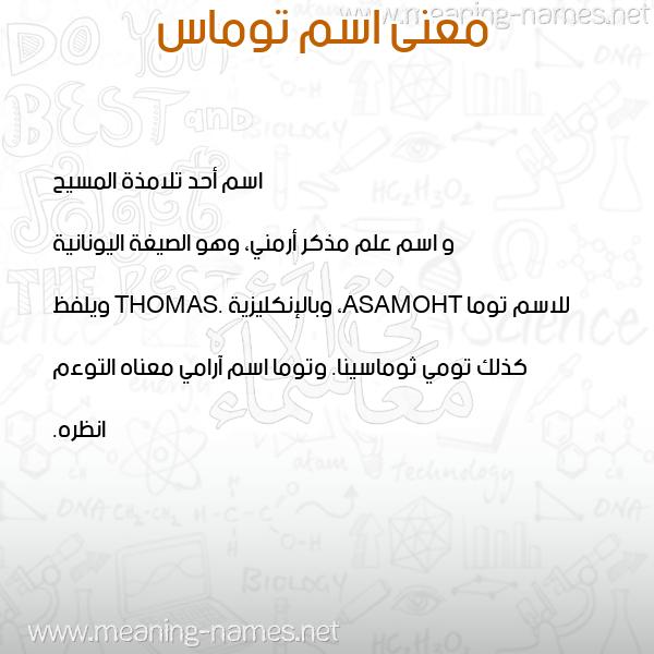صورة اسم توماس Tomas معاني الأسماء على صورة