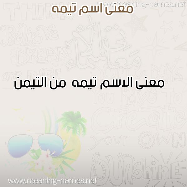 صورة اسم تيمه Tymh معاني الأسماء على صورة
