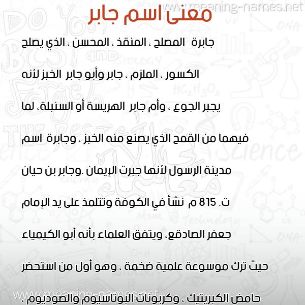 صورة اسم جابر Jaber معاني الأسماء على صورة