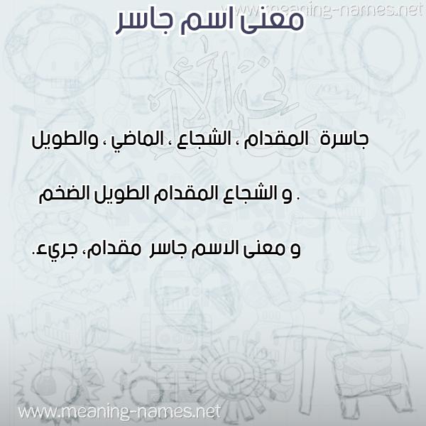 صورة اسم جاسر Jasr معاني الأسماء على صورة
