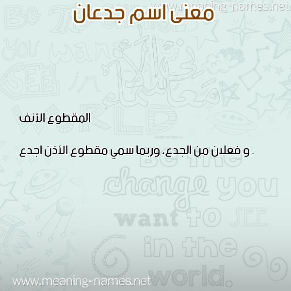 صورة اسم جدعان Gdaan معاني الأسماء على صورة