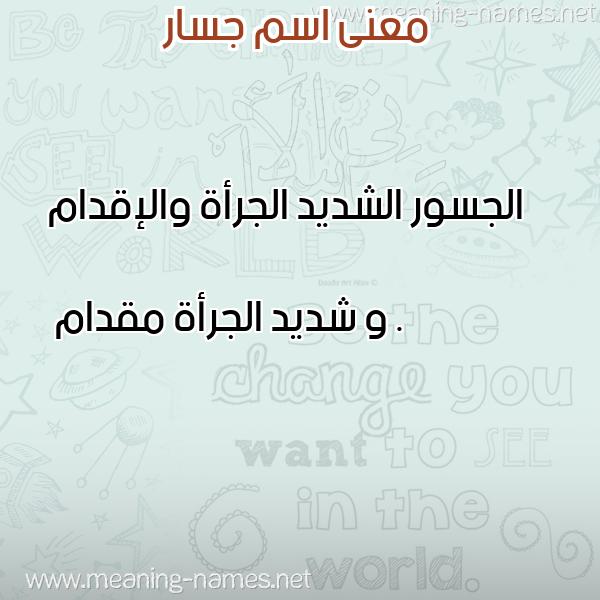 صورة اسم جسار Jassar معاني الأسماء على صورة