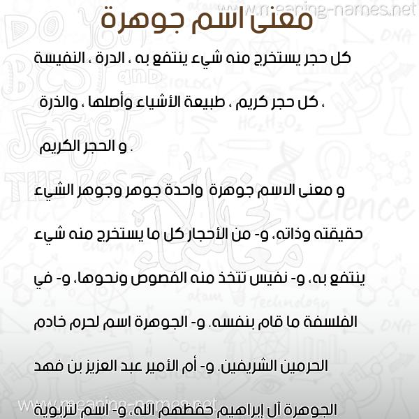معاني الأسماء على صورة صورة اسم جوهرة Johra