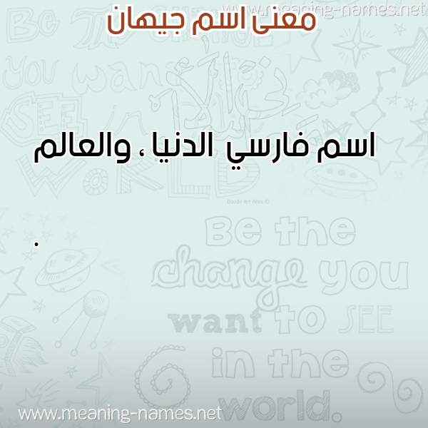 معاني الأسماء على صورة صورة اسم جيهان Jehan