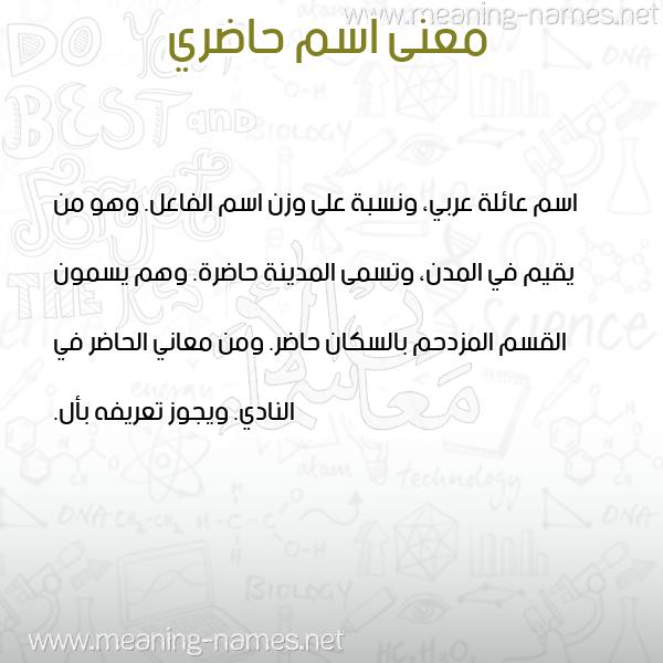 صورة اسم حاضري HADRI معاني الأسماء على صورة