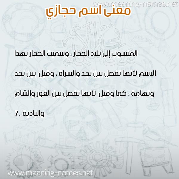 صورة اسم حجازي HeGAZi معاني الأسماء على صورة