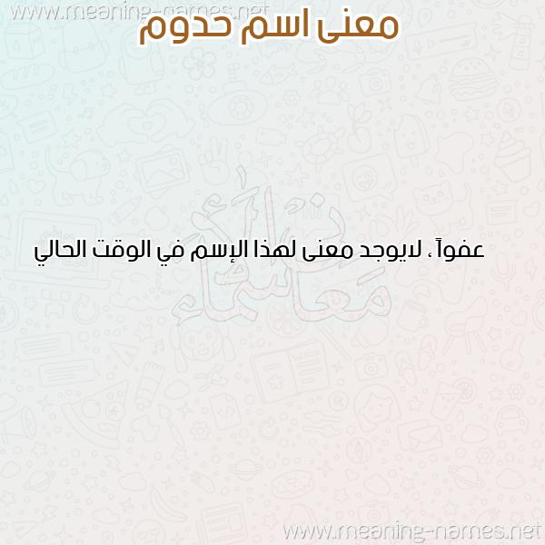 صورة اسم حدوم HADHOUM معاني الأسماء على صورة