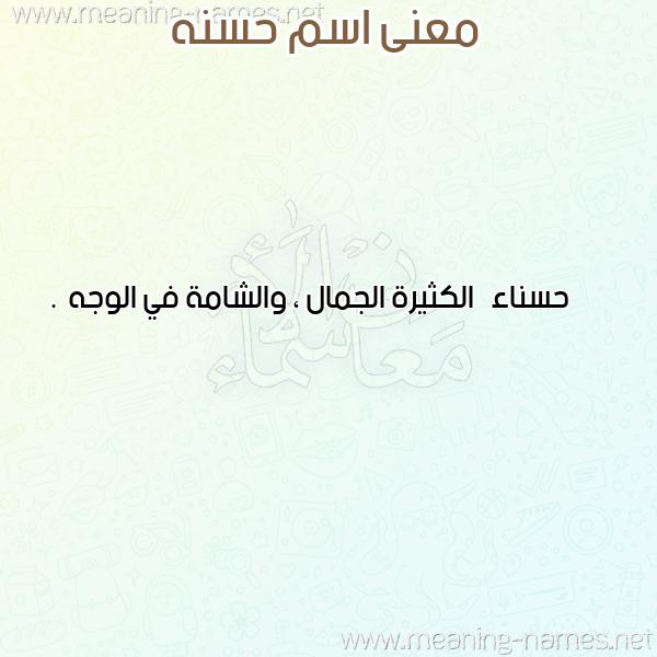 صورة اسم حسنه Hsna معاني الأسماء على صورة