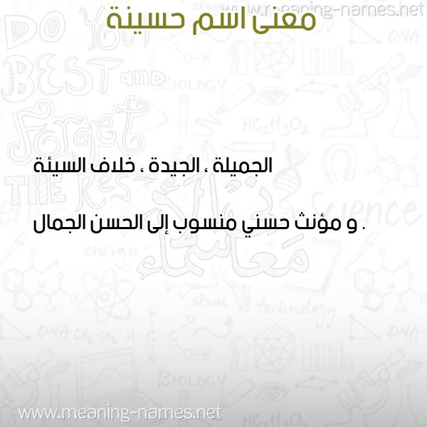 صورة اسم حسينة Hsina معاني الأسماء على صورة