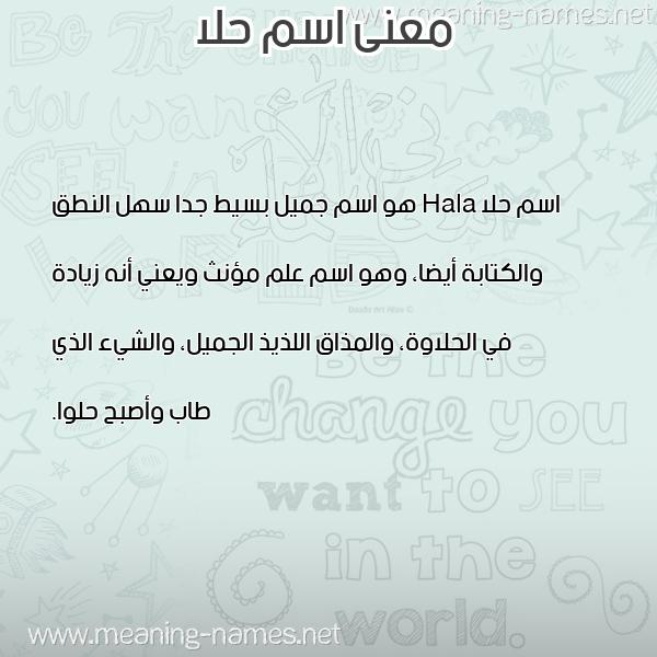 صورة اسم حلا Hla معاني الأسماء على صورة