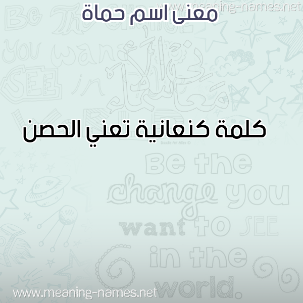 صورة اسم حماة HMAH معاني الأسماء على صورة