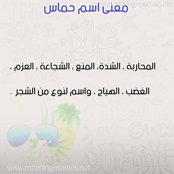 صورة اسم حماس Hmas معاني الأسماء على صورة