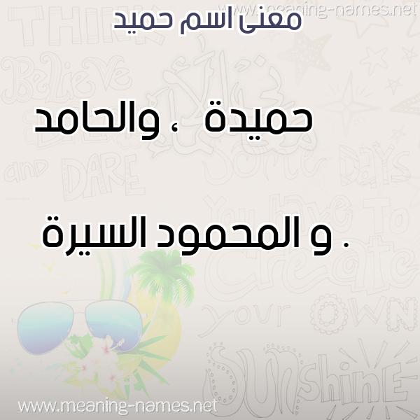 صورة اسم حميد Hmid معاني الأسماء على صورة