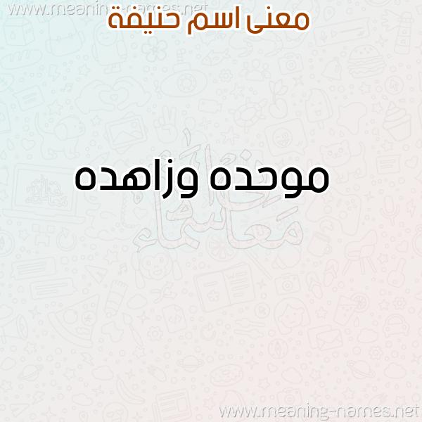 معاني الأسماء على صورة صورة اسم حنيفة HNIFH