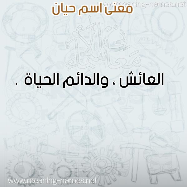 صورة اسم حيان Hian معاني الأسماء على صورة
