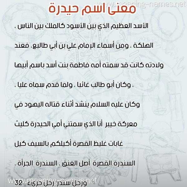 معاني الأسماء على صورة صورة اسم حيدرة Hidar