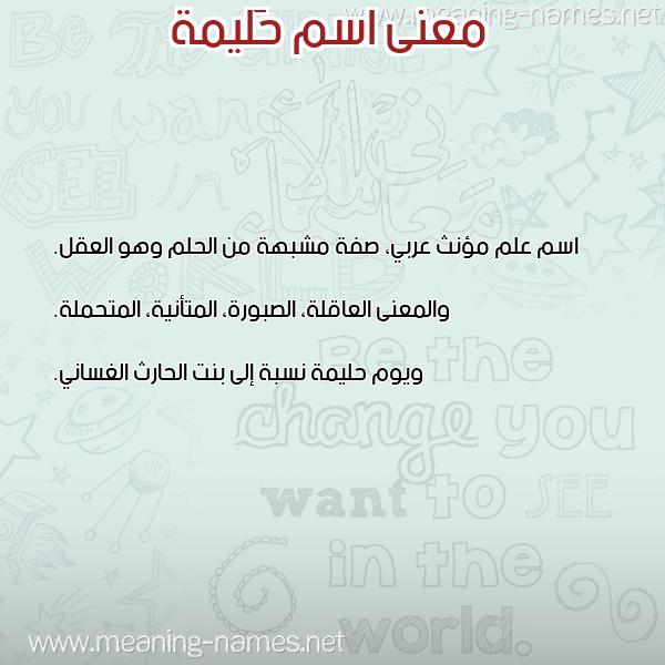 صورة اسم حَليمة Halima معاني الأسماء على صورة
