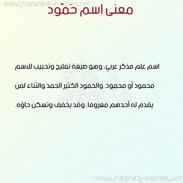 صورة اسم حَمُّود HAMOOD معاني الأسماء على صورة