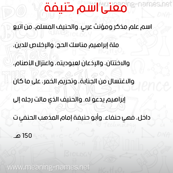 صورة اسم حَنيفة Hanifah معاني الأسماء على صورة