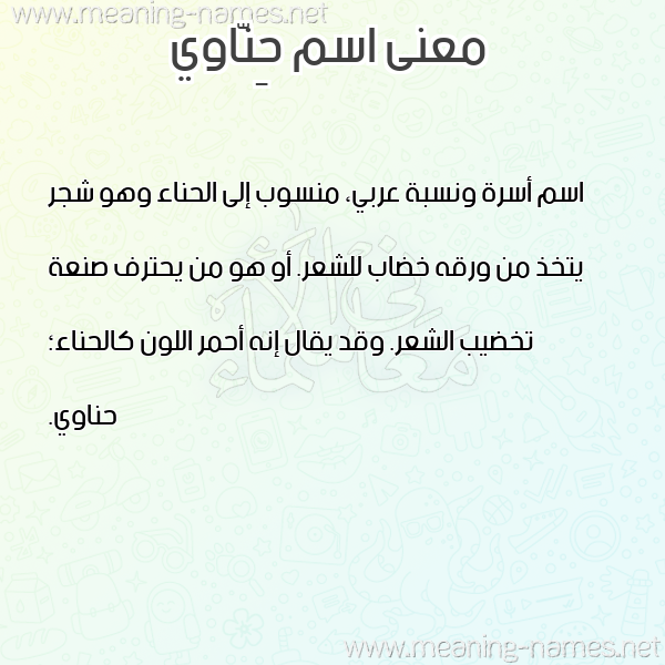 صورة اسم حِنّاوي HENAOI معاني الأسماء على صورة
