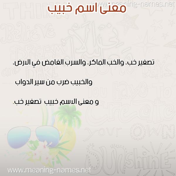 معاني الأسماء على صورة صورة اسم خبيب Khbyb