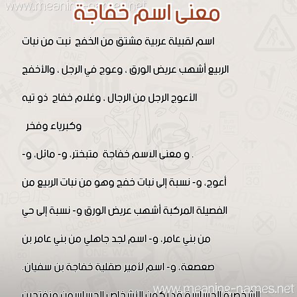 صورة اسم خفاجة Khfajh معاني الأسماء على صورة