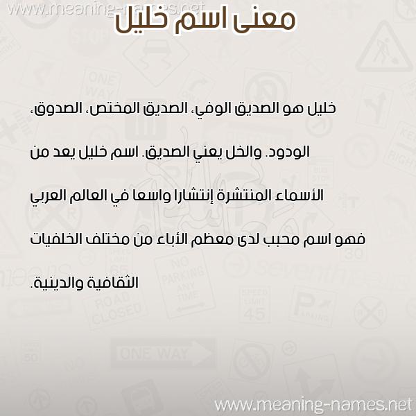 صورة اسم خليل Khalel معاني الأسماء على صورة