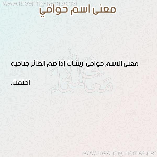 معاني الأسماء على صورة صورة اسم خوافي Khwafy