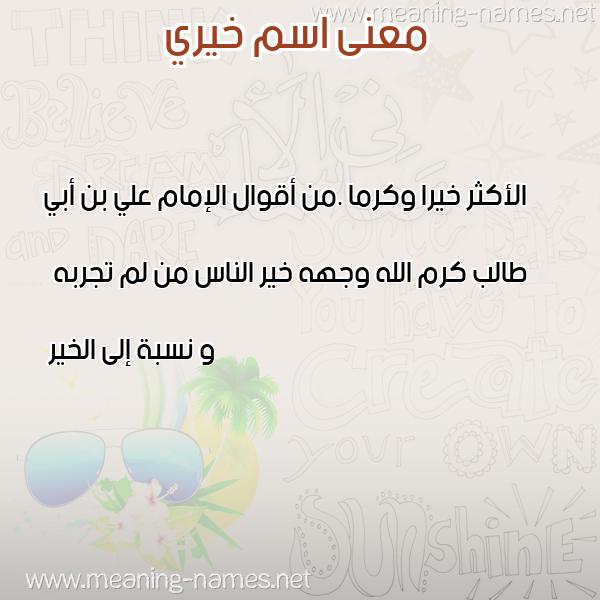 صورة اسم خيري Khairy معاني الأسماء على صورة