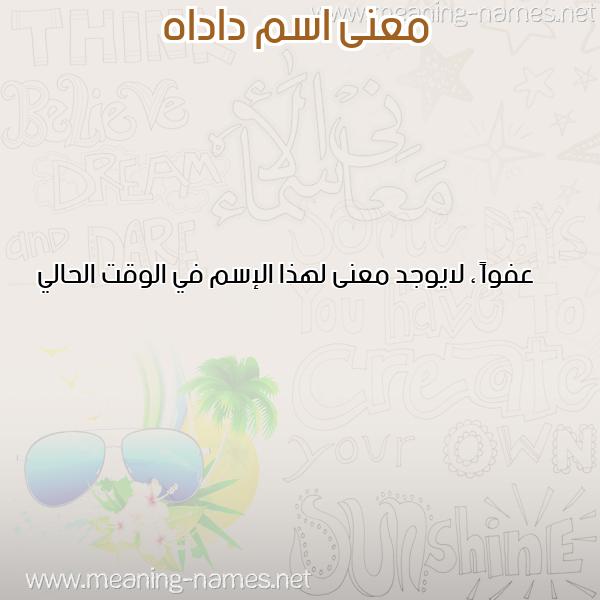 صورة اسم داداه DADDAH معاني الأسماء على صورة