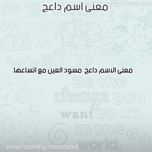 صورة اسم داعج Da'j معاني الأسماء على صورة