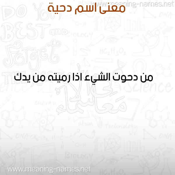 صورة اسم دحية Dhia معاني الأسماء على صورة