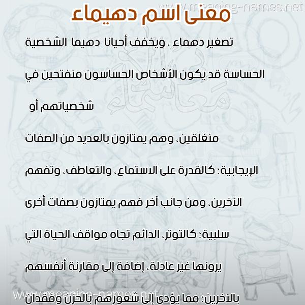 صورة اسم دهيماء DHIMAA معاني الأسماء على صورة