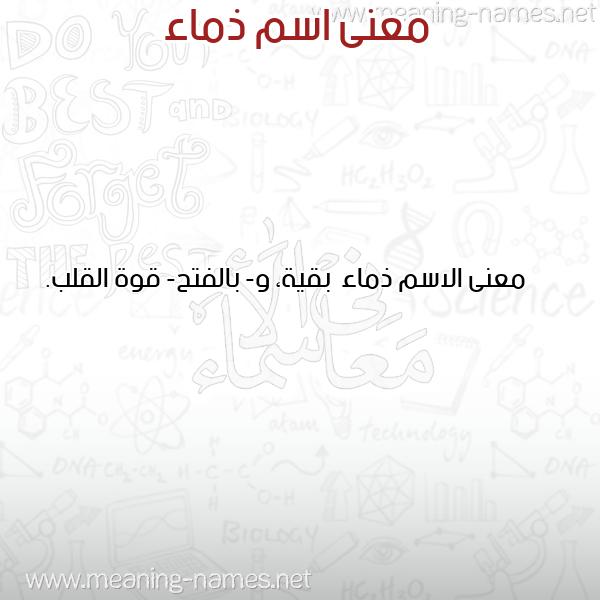 صورة اسم ذماء Dhma'a معاني الأسماء على صورة