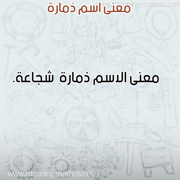 صورة اسم ذمارة Dhmarh معاني الأسماء على صورة