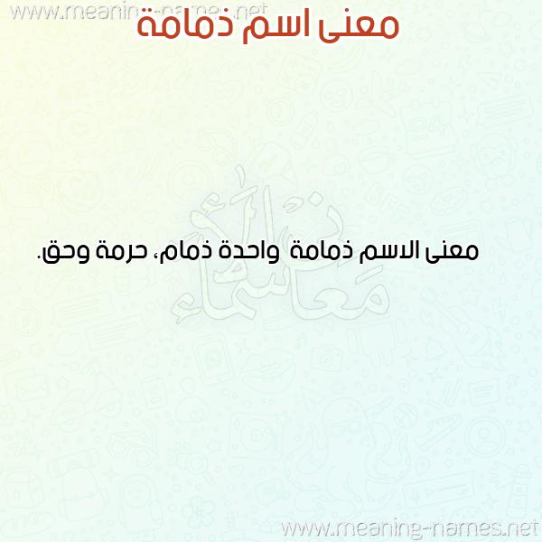 صورة اسم ذمامة Dhmamh معاني الأسماء على صورة