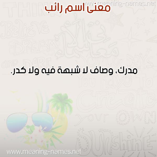 صورة اسم رائب RAEB معاني الأسماء على صورة