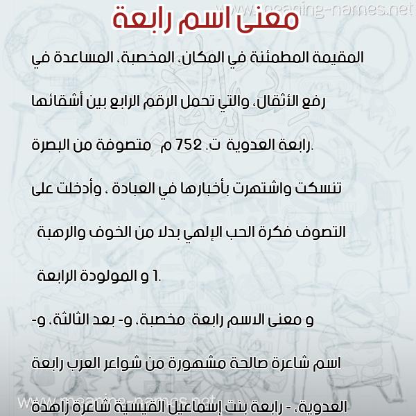صورة اسم رابعة Rabaa معاني الأسماء على صورة