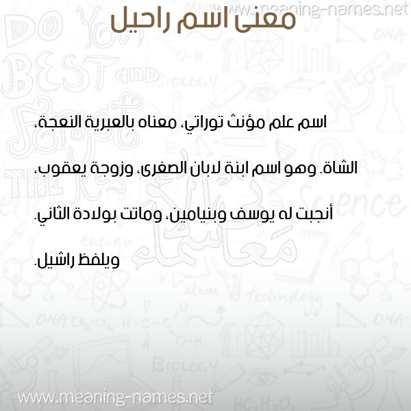 صورة اسم راحيل Rahil معاني الأسماء على صورة