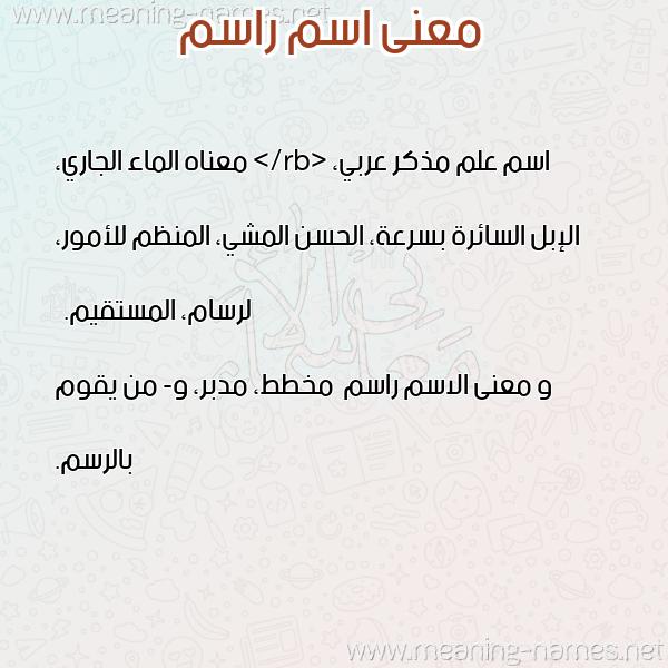 صورة اسم راسم Rasm معاني الأسماء على صورة