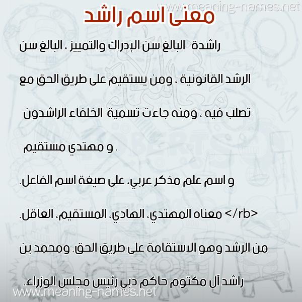 صورة اسم راشد Rashid معاني الأسماء على صورة