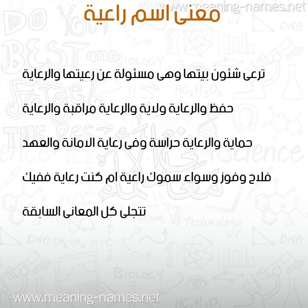 معاني الأسماء على صورة صورة اسم راعية RAAIH