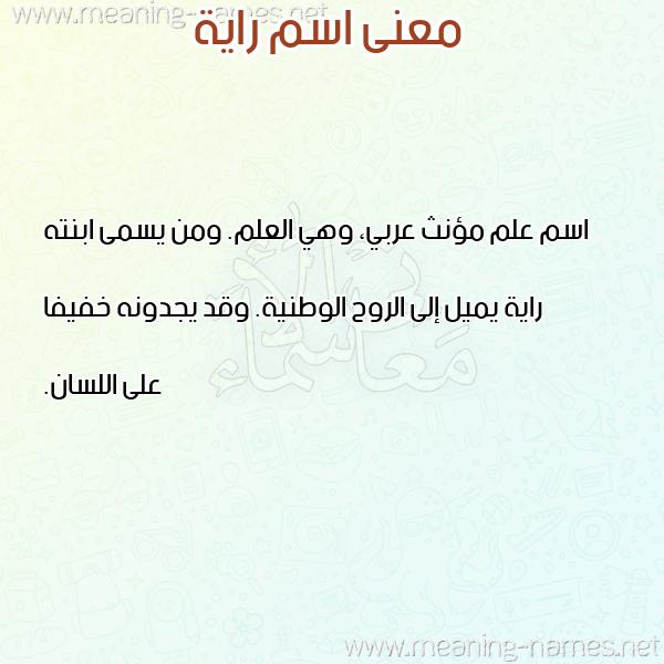 صورة اسم راية Raia معاني الأسماء على صورة