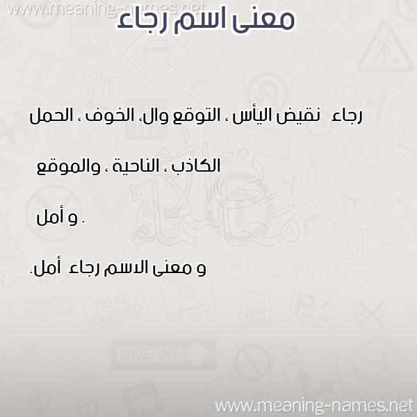 صورة اسم رجاء Rjaa معاني الأسماء على صورة
