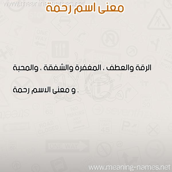 صورة اسم رحمة Rahma معاني الأسماء على صورة