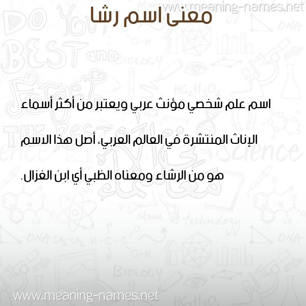 معاني الأسماء على صورة صورة اسم رشا Rsha