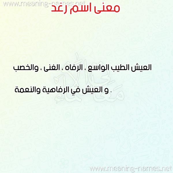 صورة اسم رغد Raghd معاني الأسماء على صورة