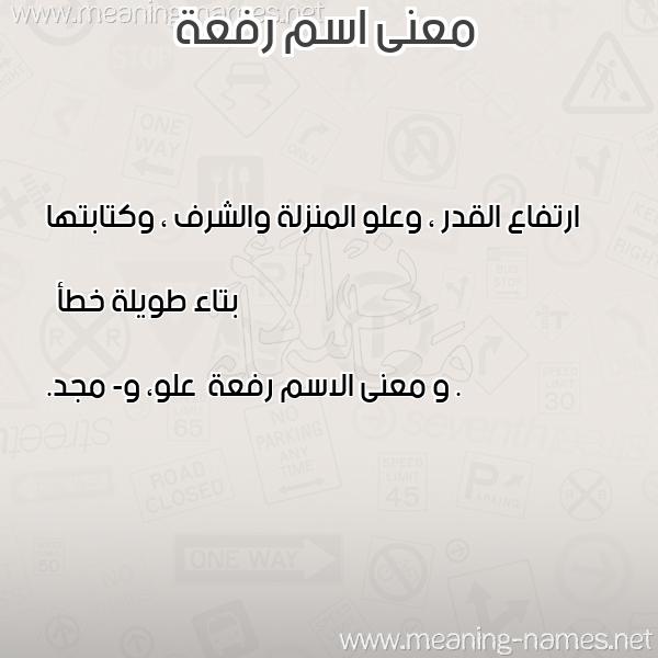 صورة اسم رفعة Rfaa معاني الأسماء على صورة