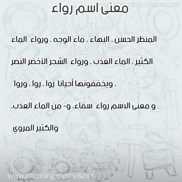 صورة اسم رواء Rwaa معاني الأسماء على صورة