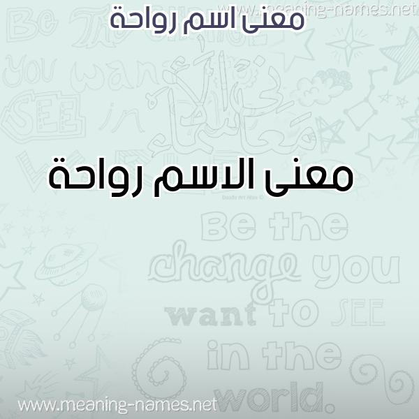 معاني الأسماء على صورة صورة اسم رواحة Rwahh
